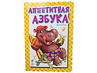 Книга для детей «Аппетитная азбука», М17007РМ327001Р, игрушки