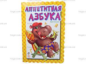 Книга для детей «Аппетитная азбука», М327001Р