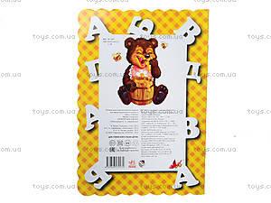 Книга для детей «Аппетитная азбука», М327001Р, купить