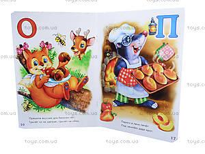 Книга для детей «Аппетитная азбука», М327001Р, фото