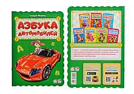 Русская азбука автомобилей, М327035Р, купить