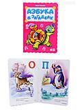 Азбука в загадках, русский язык, М327025Р, фото