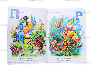 Детская книга «Добрая азбука», М17009РМ327005Р, купить