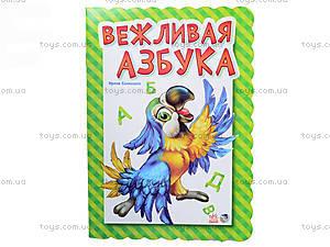 Детская книга «Добрая азбука», М17009РМ327005Р
