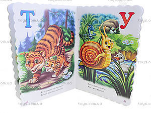 Детская книга «Живая азбука», М327006Р, купить