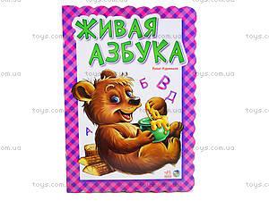 Детская книга «Живая азбука», М327006Р, фото