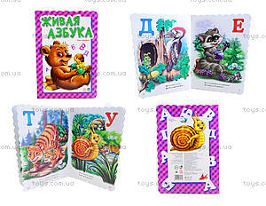 Детская книга «Живая азбука», М327006Р