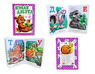 Детская книга «Живая азбука», М327006Р, купити