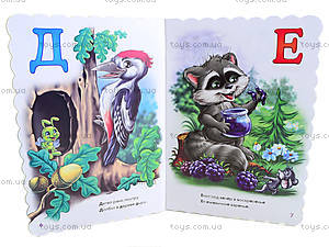 Детская книга «Живая азбука», М327006Р, отзывы