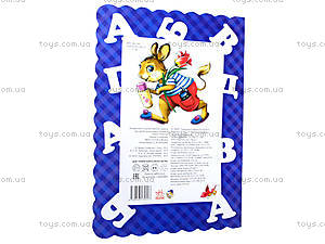 Книга для детей «Хвостатая азбука», М17002Р, купить