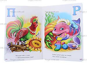 Книга для детей «Хвостатая азбука», М17002Р, фото