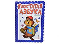 Книга для детей «Хвостатая азбука», М17002Р, игрушка