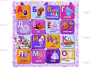 Азбука на магнитах Дисней «София», 4211, фото