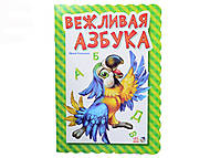 Детская книга «Вежливая азбука», М17004РМ327003Р, детские игрушки
