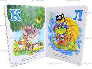 Детская книга «Веселая азбука», М17006РМ327004Р, купить