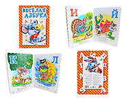Детская книга «Веселая азбука», М17006РМ327004Р, тойс