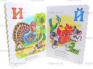 Детская книга «Веселая азбука», М17006РМ327004Р, отзывы