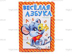 Детская книга «Веселая азбука», М17006РМ327004Р, цена