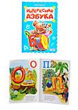 Интересная азбука, русский язык, М327027Р, фото