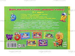Азбука с плакатом «Английские буковки», С192001Р, купить