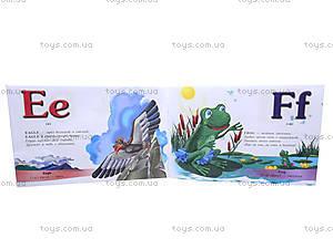 Азбука с плакатом «Английские буковки», С192001Р, фото