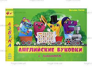 Азбука с плакатом «Английские буковки», С192001Р
