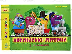 Украинская азбука с плакатом «Английские буковки», С192002У
