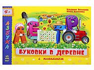 Азбука с плакатом «Буковки в деревне», С192003Р, фото