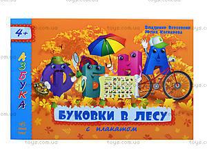 Азбука с плакатом «Буковки в лесу», С192006Р