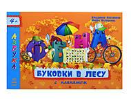 Азбука с плакатом «Буковки в лесу», С192006Р, купить