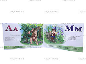 Азбука с плакатом «Буковки в сказке», С192009Р, фото