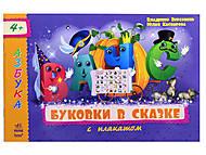 Азбука с плакатом «Буковки в сказке», С192009Р