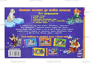 Украинская азбука с плакатом «Буковки в сказке», С192010У, купить