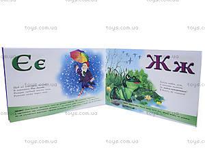 Украинская азбука с плакатом «Буковки в сказке», С192010У, фото