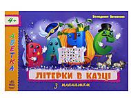 Украинская азбука с плакатом «Буковки в сказке», С192010У, цена