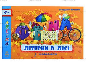 Украинская азбука с плакатом «Буковки в лесу», С192005У