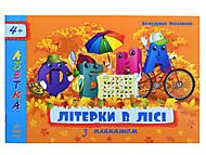 Украинская азбука с плакатом «Буковки в лесу», С192005У, купить