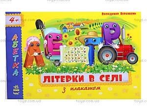 Украинская азбука с плакатом «Буковки в селе», С192004У