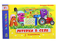 Украинская азбука с плакатом «Буковки в селе», С192004У, детские игрушки