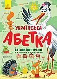 Українська абетка із завданнями укр, С869004У, toys