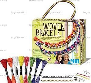 Аксессуары для девочек «Тканые браслеты», 00-04641