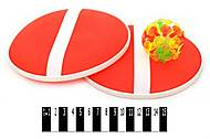 Активная игра для детей «Поймай мяч», 168B, купить