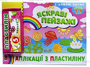 Набор для аппликаций из пластилина «Яркие пейзажи», 5336
