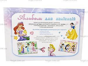 Альбом для аппликаций «Принцеси», , фото