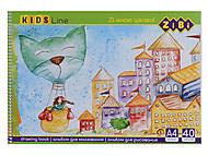 Альбом для рисования, А4, 40 листов, на пружинке, KIDS Line, ZB.1442, набор