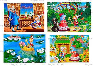 Альбом для рисования «Буратино», 20 листов, Ц260014У