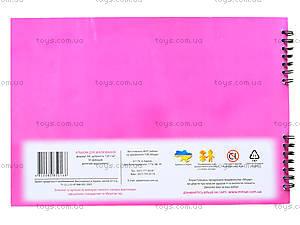 Альбом для рисования серия «Для девочек», 50 листов, Ц260023У1010141, купить