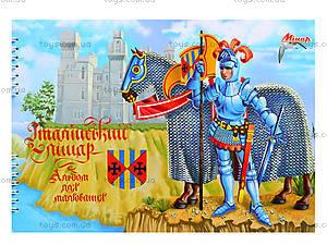 Альбом для рисования «Серия Рыцари», 50 листов, 1010142, купить