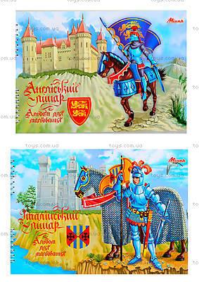 Альбом для рисования «Серия Рыцари», 50 листов, 1010142