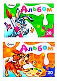 Альбом для рисования «Зверята художники», 20 листов, Ц260015У, фото